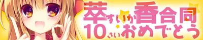 萃香10さいおめでとう合同
